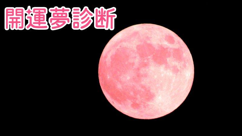 画像,20時頃、南東の空低くに満月が昇ってきます。今日の満月は「ストロベリームーン」。好きな人と一緒に見るとその人と結ばれる、なんていうロマンチックな言い伝えがあるそ…
