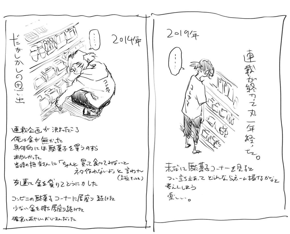 駄菓子 ハジメ ティファ こいつヤニカス 悲報に関連した画像-02
