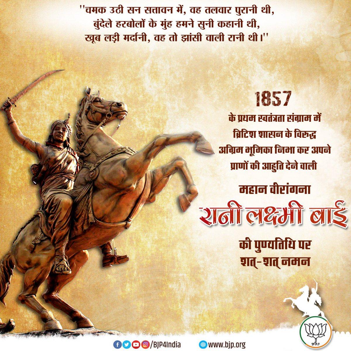 1857 के प्रथम स्वतंत्रता संग्राम में ब्रिटिश शासन के विरुद्ध अग्रिम भूमिका निभा कर अपने प्राणों की आहुति देने वाली महान वीरांगना रानी लक्ष्मी बाई की पुण्यतिथि पर शत् शत् नमन।
