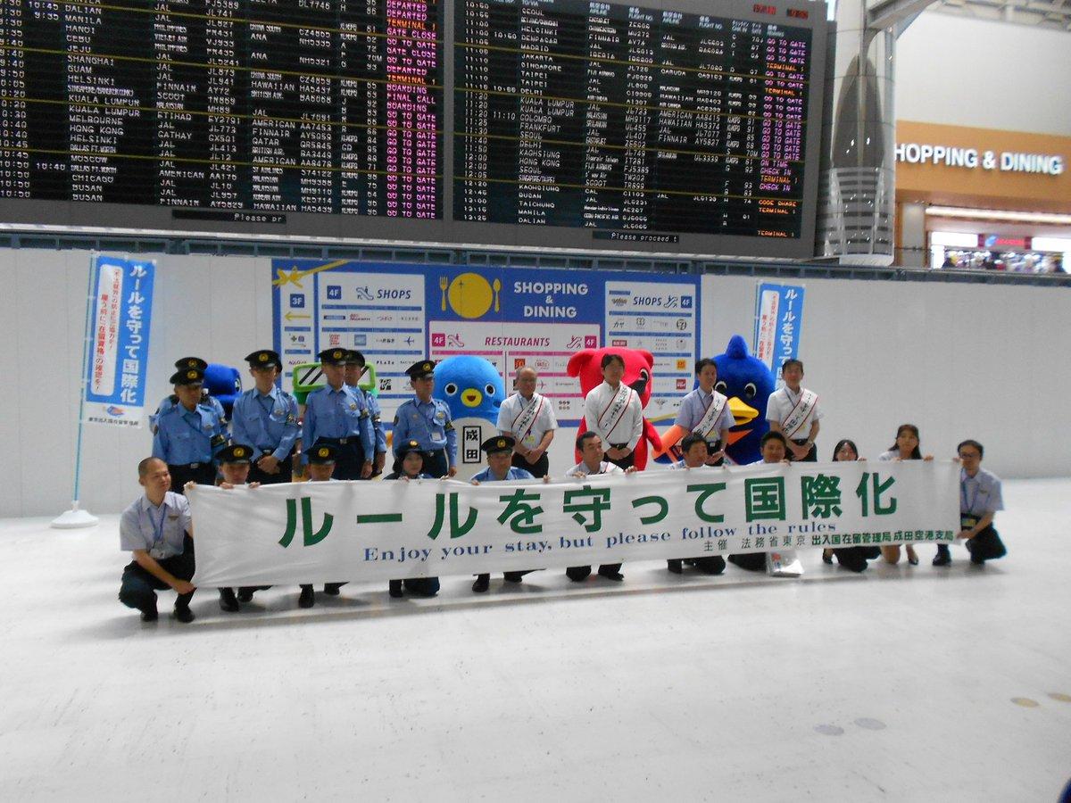 6月17日(月)9時30分から,第2ターミナル3F出発ロビーで「不法就労外国人対策キャンペーン」を実施いたしました。「とりぶ」や「シーポック」,さらに「クウタン」や「チーバくん」に「うなりくん」も応援にやって来ました!!ご来場いただいた皆様,ありがとうございました!!