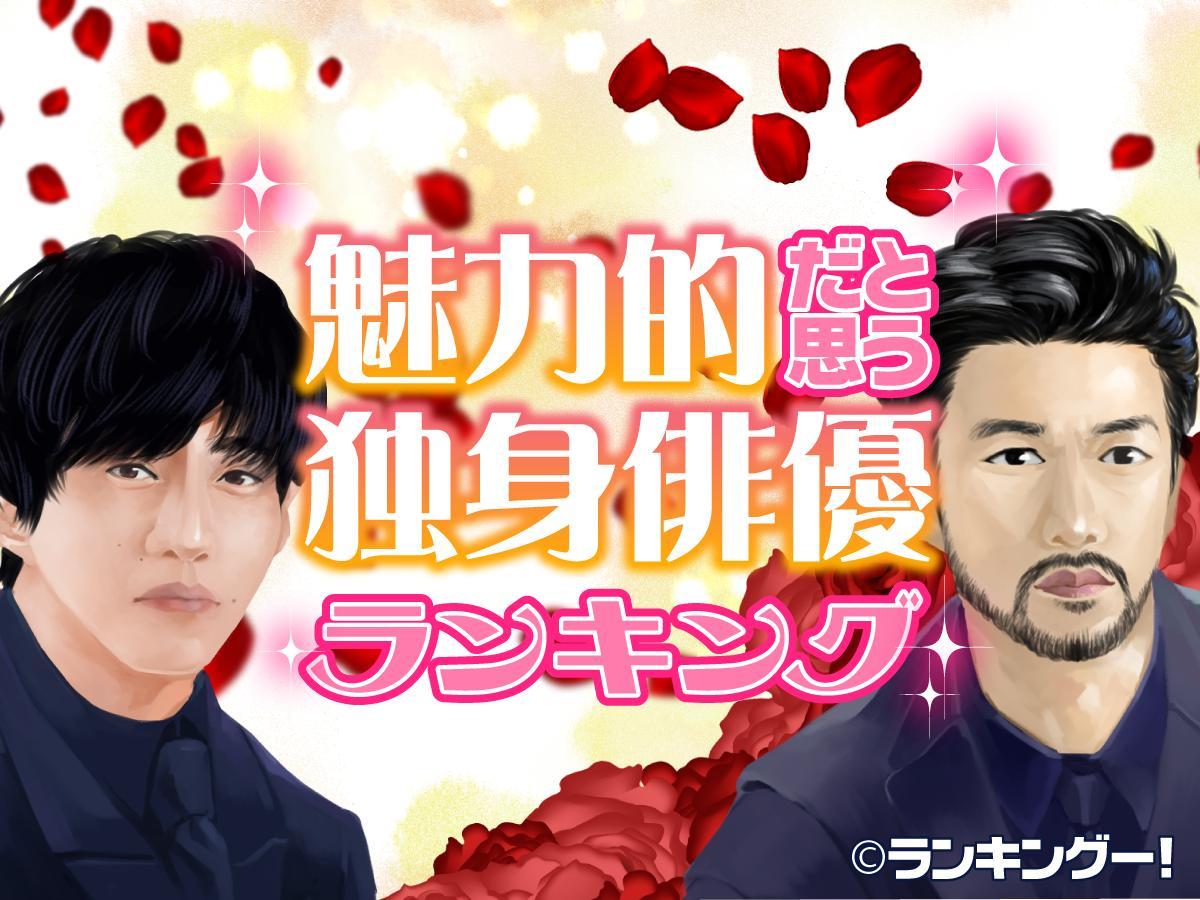 竹野内豊が1位。松坂桃李が最年少30歳で4位に。【魅力的だと思う独身俳優】ランキングを発表