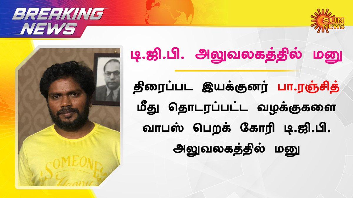 #BREAKING   தமிழ்நாடு டாக்டர் அம்பேத்கர் லாயர்ஸ் அசோசியேஷன் தலைவர் உதயபானு டி ஜி.பி. அலுவலகத்தில் மனு  அளித்தார் #Ranjith #Rajarajacholan #Police