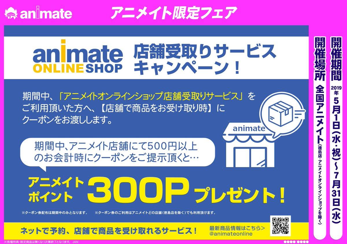 受け取り 店舗 アニメイト オンライン 【店舗受取サービス】キャンペーン開催!