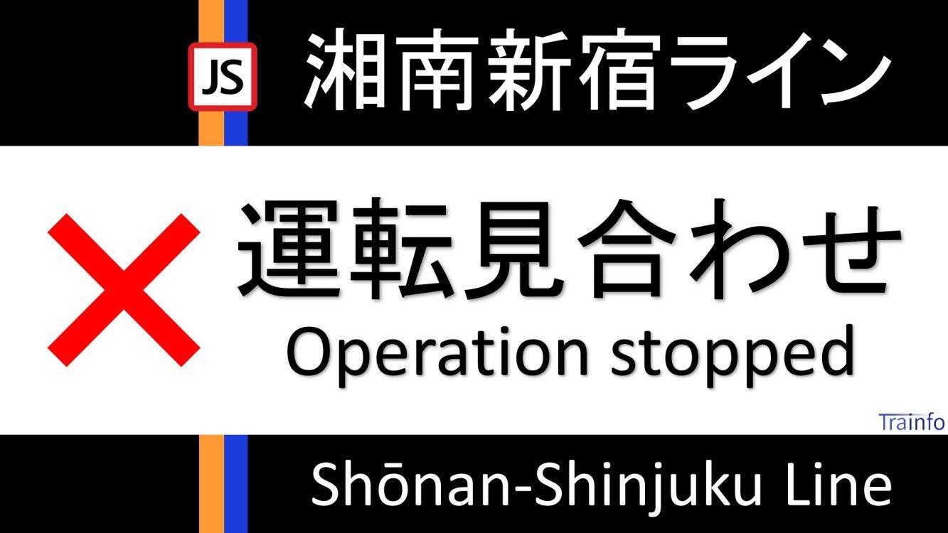 画像,【湘南新宿ライン 上下線 運転見合わせ】湘南新宿ラインは、浦和駅での人身事故の影響で、新宿〜大宮の上下線の一部列車で運転を見合わせています。 https://t…