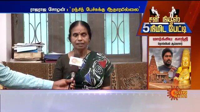 சன் நியூஸ் 5நிமிட பேட்டி ராஜராஜ சோழன் : 'ரஞ்சித் பேச்சுக்கு ஆதாரமில்லை' - மார்க்சிய காந்தி, தொல்லியல் ஆய்வாளர் #Ranjith #MARXIAGANDHI #Rajarajacholan