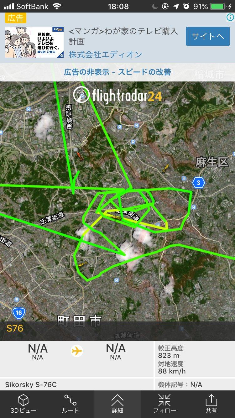 画像,町田の交通事故で4機の空撮ヘリが飛んでますよ。こうゆう動きだけは早いね(苦笑) https://t.co/8scXbGGNfE…