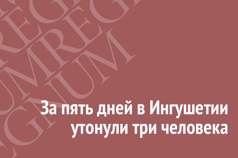 За пять дней в Ингушетии утонули три человека https://t.co/DIKLw4QUn2 #Regnum #Новости #Происшествия #СМИ #Россия https://t.co/VWpNvoOWyv