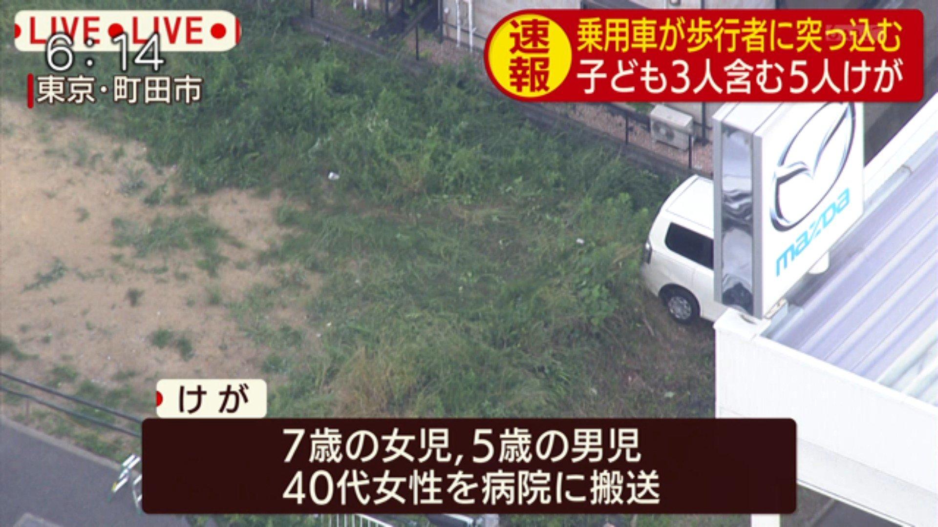 画像,町田市大蔵町で60代の女性が運転する乗用車が歩行者に突っ込む https://t.co/bz7gyDuxjU。