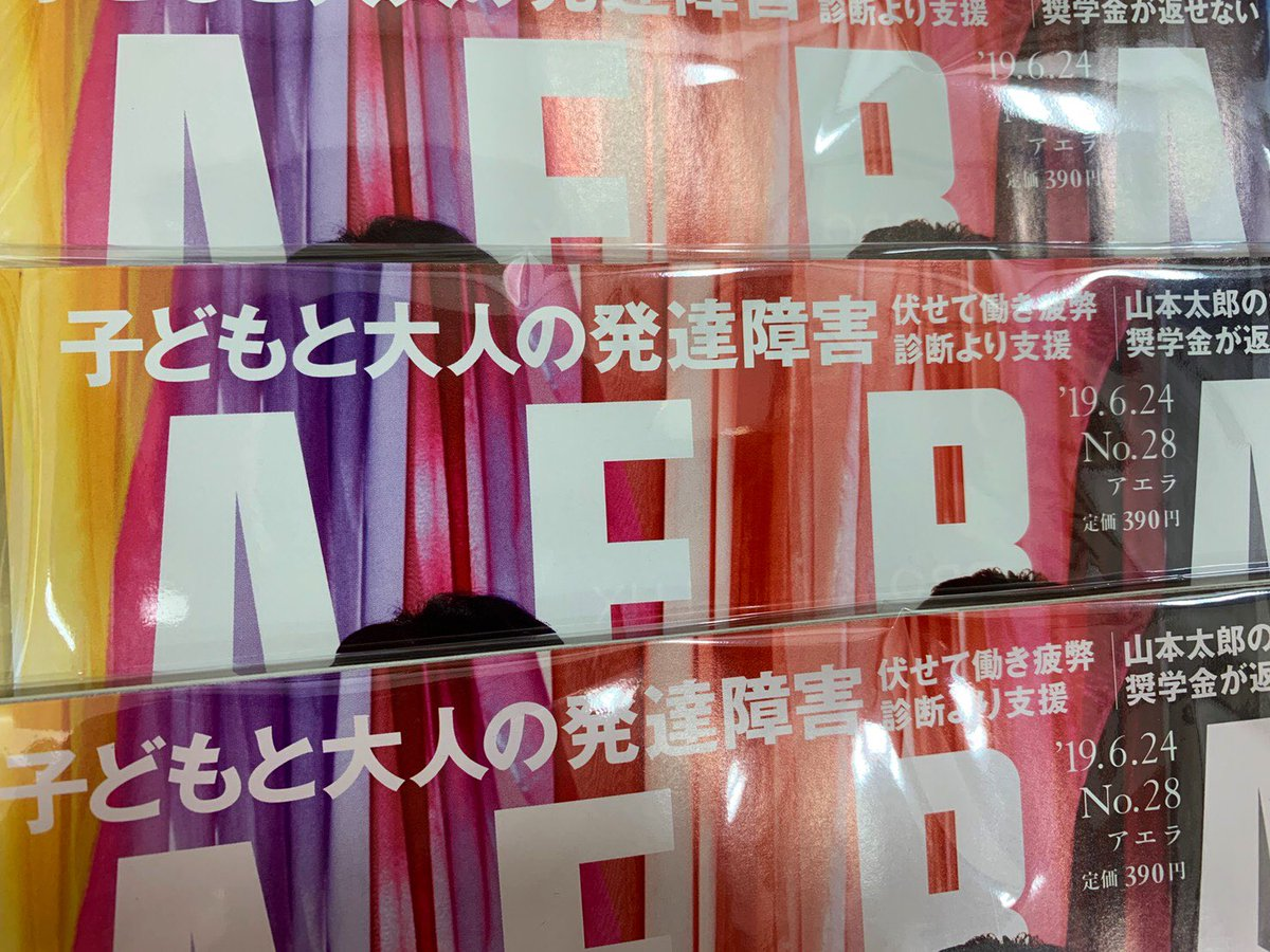 平野紫耀発達障害