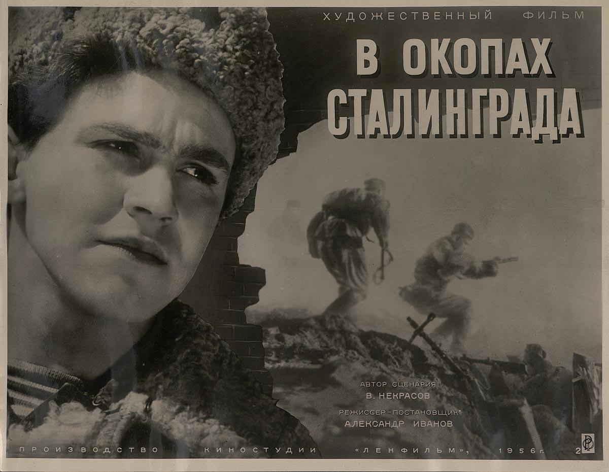Открытка в окопах сталинграда, картинки воспитатель