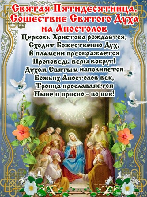 День святого духа открытка, своими