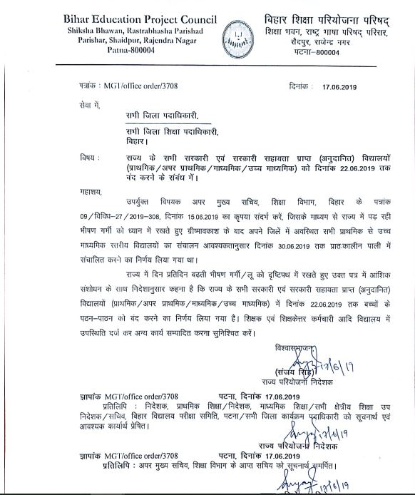 All government and government-aided schools in Bihar to remain closed till June 22 in view of prevailing heatwave conditions #AES #Encephalitis #Fever