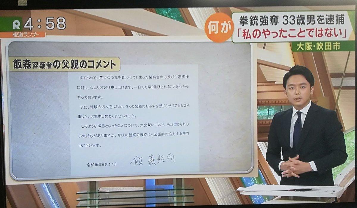 テレビ 常務 関西