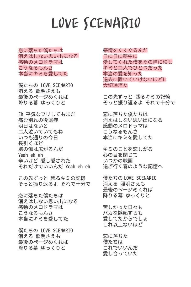 日本 歌詞 シナリオ 語