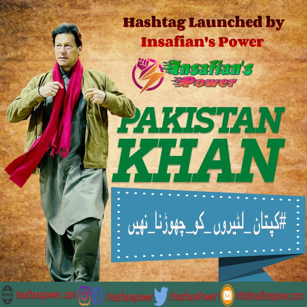 Without punishing the corrupt, our country has no future. #کپتان_لٹیروں_کو_چھوڑنا_نہیں<br>http://pic.twitter.com/9KOBFEjwzp