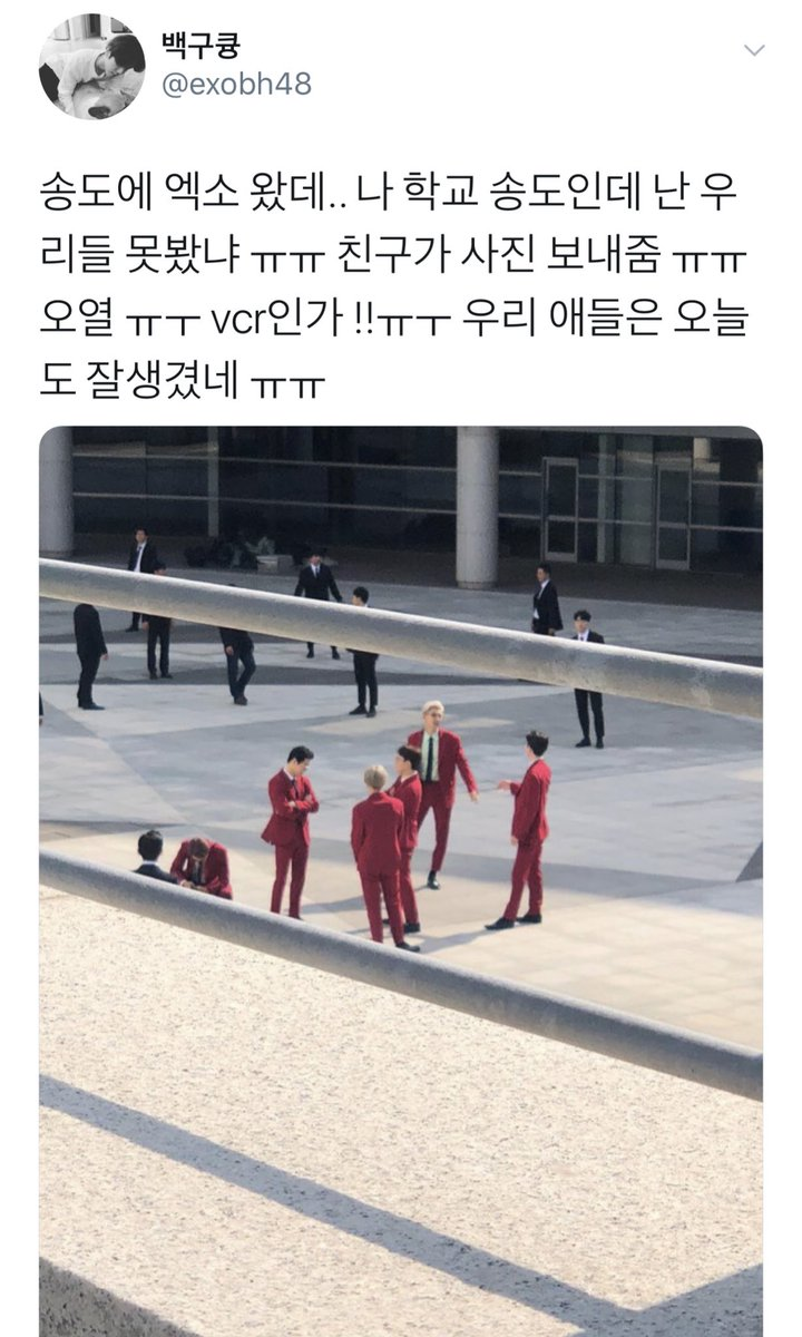 OP's friend spotted EXO at Songdo today! Seems like boys are filming a VCR? They're all in Red Suits ㅠㅠㅠㅠㅠ Maybe they're filming the VCR for ExplOration? 🙈❤️   #EXO @weareoneEXO
