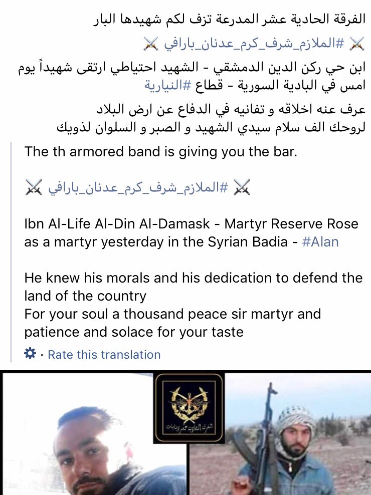 """83bb18063 A Sunni Kurdish """"reserve"""" member of the 11th Division died in the #Badia  last week. He was from the Rukn al-din neighborhood of #Damascus Thx  @putintintin1 ..."""