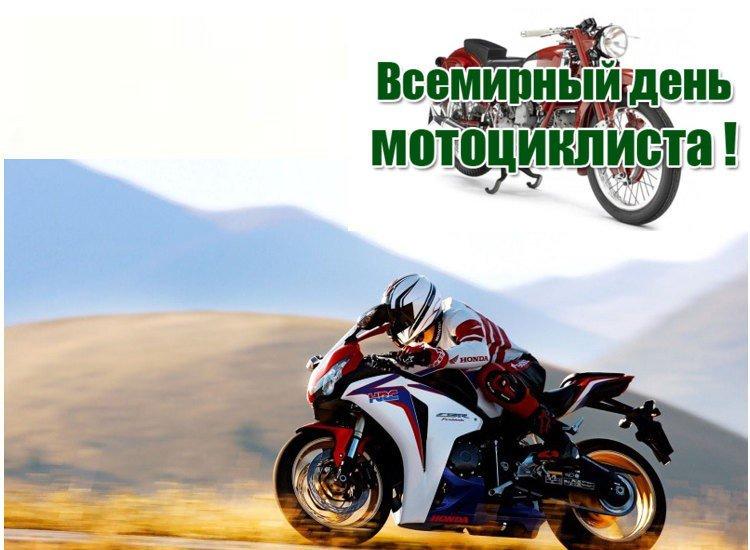 Картинка с днем мотоциклиста, открытки марта