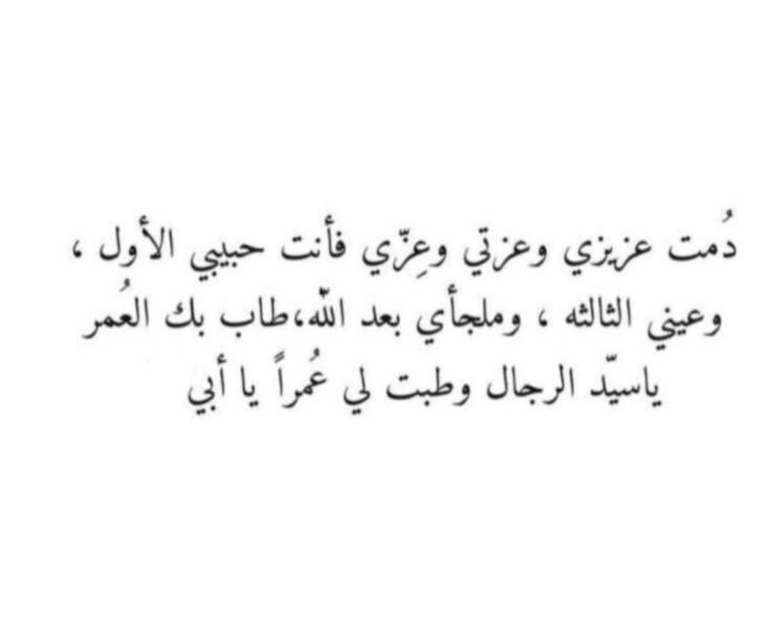 كلام عن الاب وابنته تويتر Aiqtabas Blog