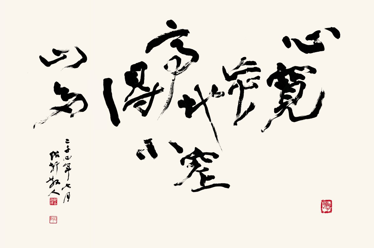 """""""Beyond Line: The Art of Korean Writing"""" is now on view. See works that explore the role of calligraphy in different strata of Korean society over nearly two millennia https://bit.ly/2K8T0Q8 :: © Jung Do-jun, photo courtesy of the artist"""