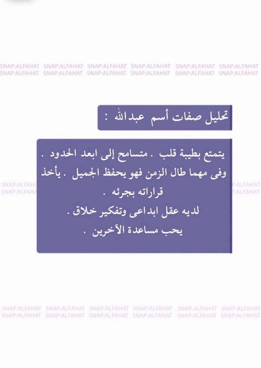 تحليل اسم عبدالله