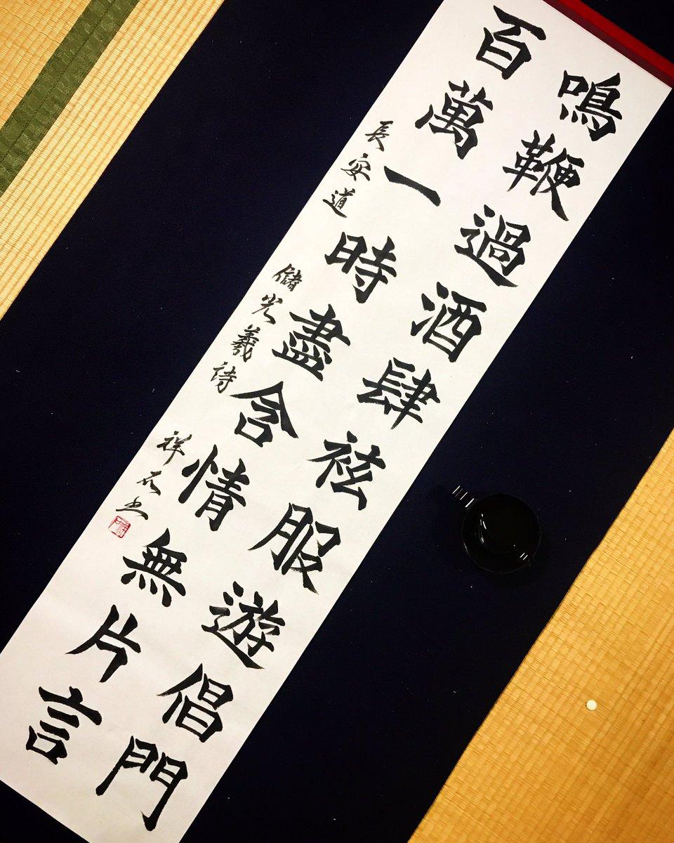 儲光羲『長安道』「鳴鞭過酒肆 袨服遊倡門 百萬一時盡 含情無片言」 #書道 #书道 #書道家 #書道アート #書 #漢字 #芸術 #美文字 #手書き #書法 #书法 #毛筆 #calligraphy #shodo #kanji #japaneseart #japanesecalligraphy #西手祥石 #楷書 #筆文字 #半切 #二行書 #漢詩 #五言絶句 #唐詩