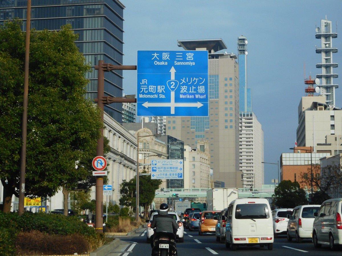 """ゆーり в Twitter: """"国道2号 神戸市中央区 #標識 #青看板 #緑看板 ..."""