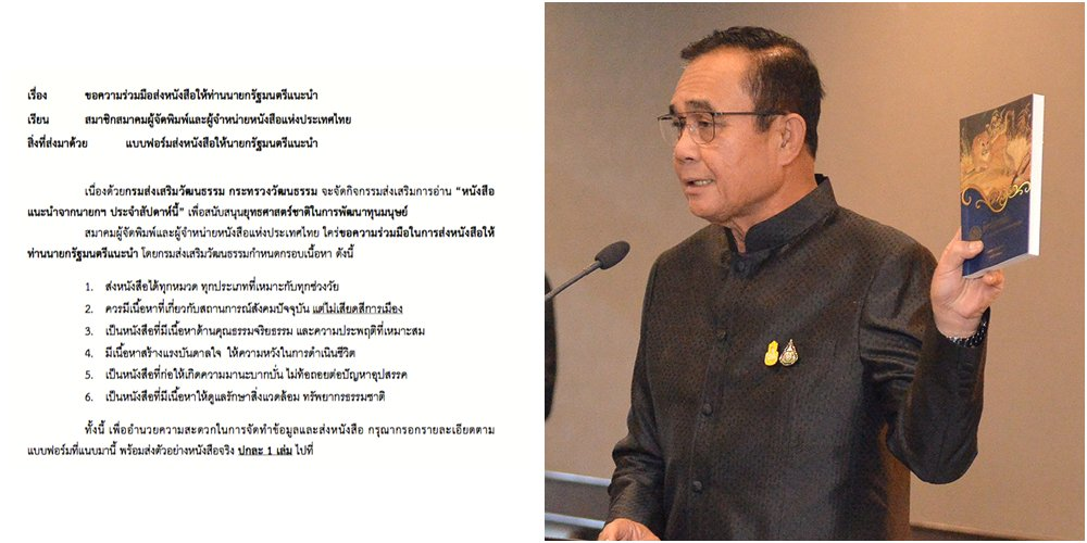 Gen Prayut appears to be trying to remake himself as an intellectual, bookish PM. However, a letter requesting publishers to send him books to recommend, along with a form completed with the books' summaries, was met with rejection from several publishers  https://bit.ly/2ZyPWRV