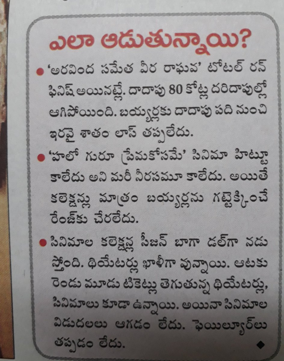 #AVSR Closing share 80 crores as per leading newspaper<br>http://pic.twitter.com/g6ma8bCDct