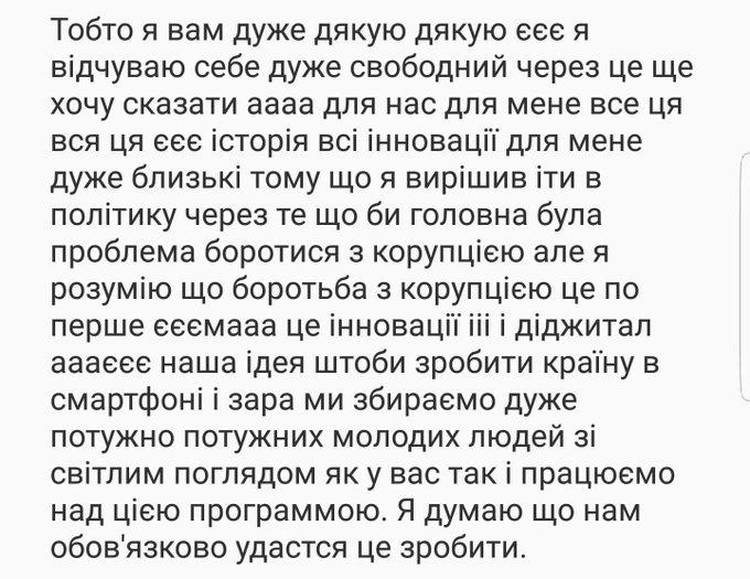 Зеленский объявил конкурс на должность руководителя Государственного управления делами - Цензор.НЕТ 7422
