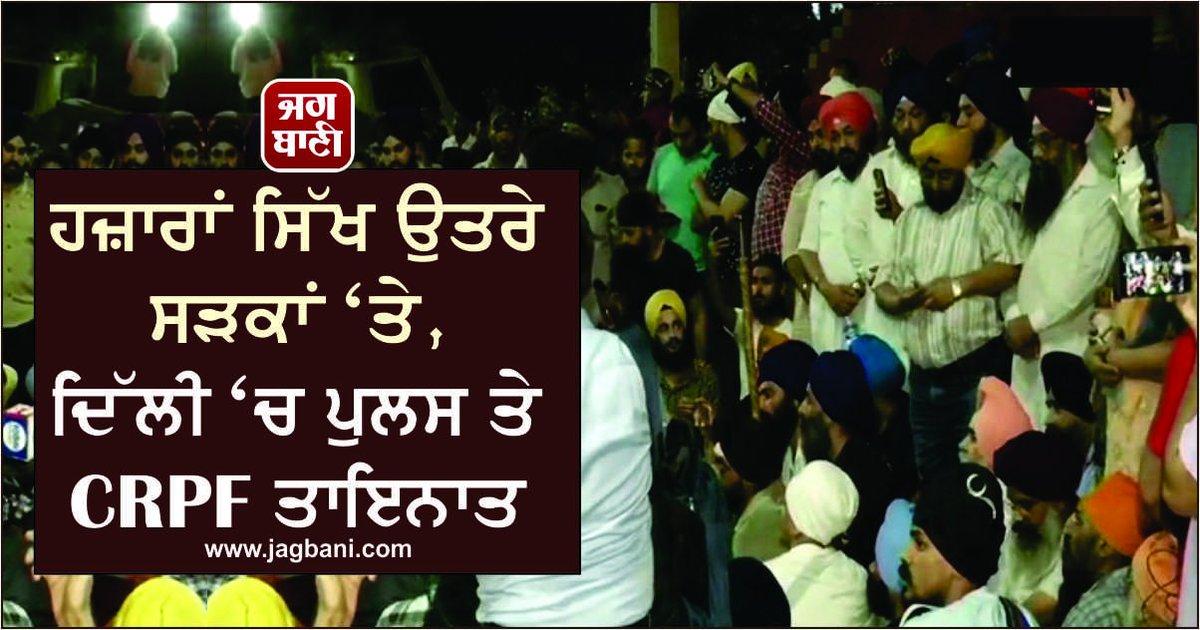 ਹਜ਼ਾਰਾਂ ਸਿੱਖ ਉਤਰੇ ਸੜਕਾਂ 'ਤੇ, ਦਿੱਲੀ 'ਚ ਪੁਲਸ ਤੇ #CRPF ਤਾਇਨਾਤ  #Delhi #Sikh #DelhiPolice https://jagbani.punjabkesari.in/national/news/protest-at-mukherjee-nagar-in-case-of-sikh-auto-driver-thrashed-by-policemen-1114180…