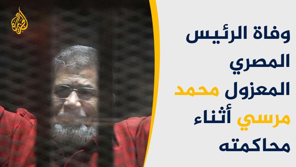 رحمك الله يا #محمد_مرسي ولعن قاتليك ومَن دعمهم.
