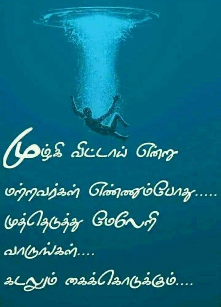 Good morning #TamilQuotes #besttamilquotes #quotes #MotivationalQuotes #Inspirational #dailyquotes #Quote #life #love #Solve<br>http://pic.twitter.com/n97hzZJ7Un