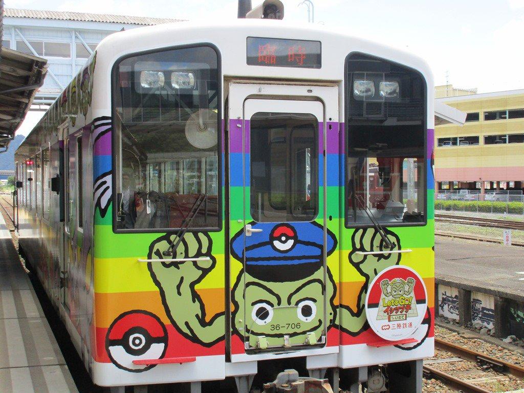 test ツイッターメディア - 昨日6/17に #三陸鉄道 宮古駅で、ポケモンラッピング列車の出発セレモニーが、行われました。これは、Let's GO! イシツブテ in いわて の一環として、#いわて応援ポケモン の #イシツブテ を中心に、いわタイプのポケモンたちがたくさん描かれています。   https://t.co/Ud4U0Na9D6  #iiiwate https://t.co/nsWU85byJ2