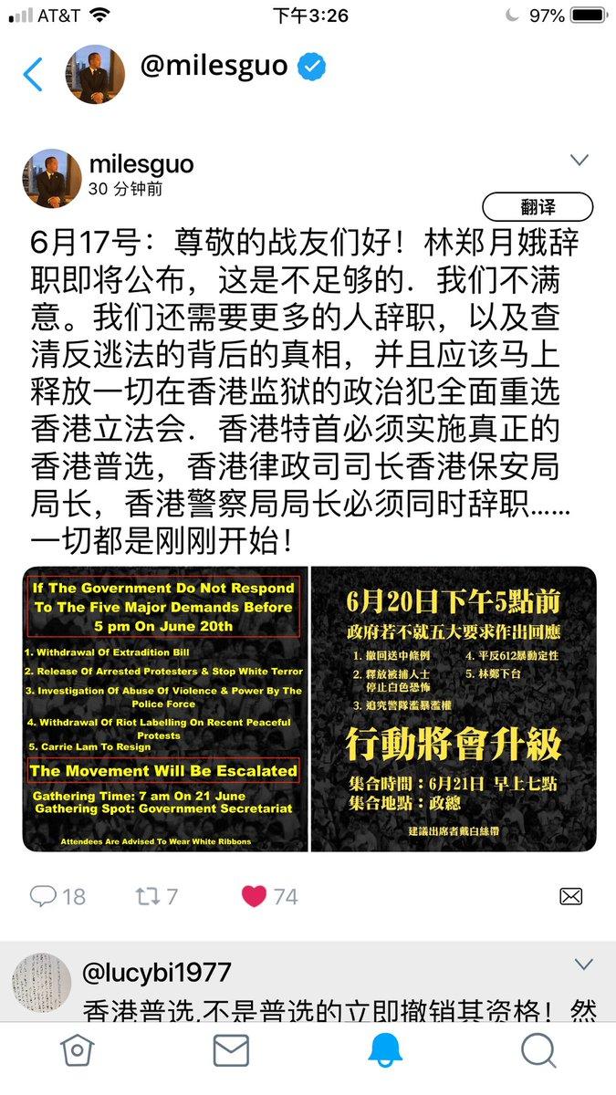 文贵6月17号:尊敬的战友们好!林郑月娥辞职即将公布,这是不足够的.我们不满意。我们还需要更多的人辞职,以及查清反逃法的背后的真相,并且应该马上释放一切在香港监狱的政治犯全面重选香港立法会.香港特首必须实施真正的香港普选,香港律政司司长香港保安局局长,香港警察局局长必须同时辞职…