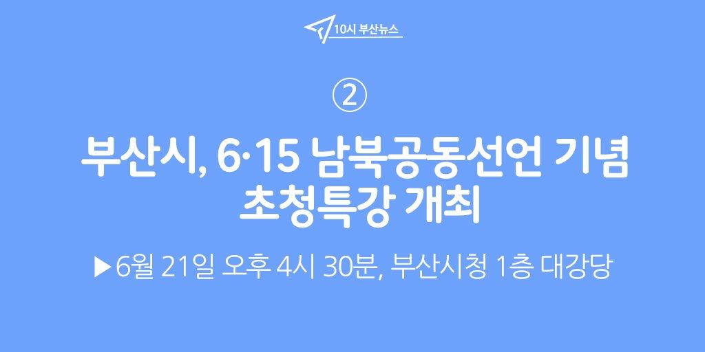 #10시_부산뉴스 ②부산시는 6월 21일 오후 4시 30분 시청 1층 대 관련 이미지 입니다.