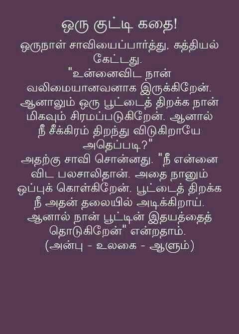 Story #TamilQuote #besttamilquotes #quotes<br>http://pic.twitter.com/DvbUsUuG6w