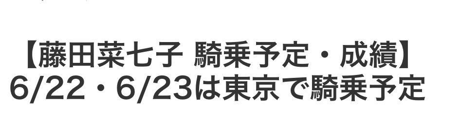 藤田菜七子 騎手 今週も 府中で騎乗 楽しみが増えました🥳  7月6日(土)福島 騎乗 予定😙 去年は7月7日(七夕)🐴オジュウチョウサン👱♀️藤田菜七子ちゃんの応援に行ったなぁ📣