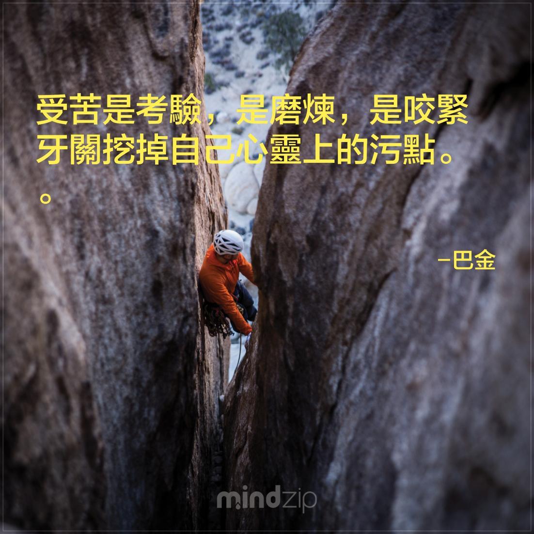 每個成功的人都是苦過來的,因為這使他們更強壯! https://get.mindzip.net #巴金 #語錄 #語錄分享 #成功 #激勵人心 #生活 #人生#磨練 #考驗 #苦 #自己 #心靈 #正面能量 #每日一句 #CitaPix #MindZip