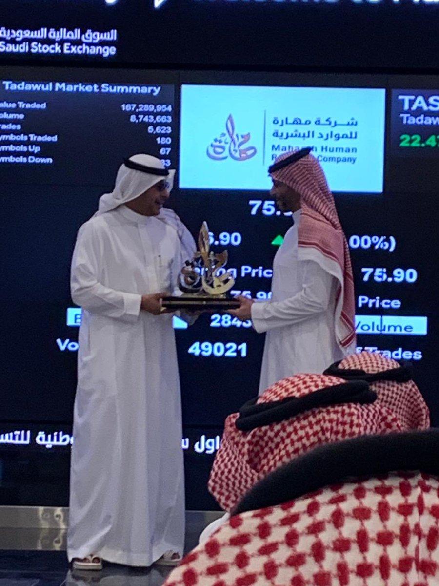748f45232 بدء تداول سهم شركة #مهاره للموارد البشرية اليوم في السوق السعودي.. بالتوفيق  لمساهمي الشركة.pic.twitter.com/YQpo5iBejI