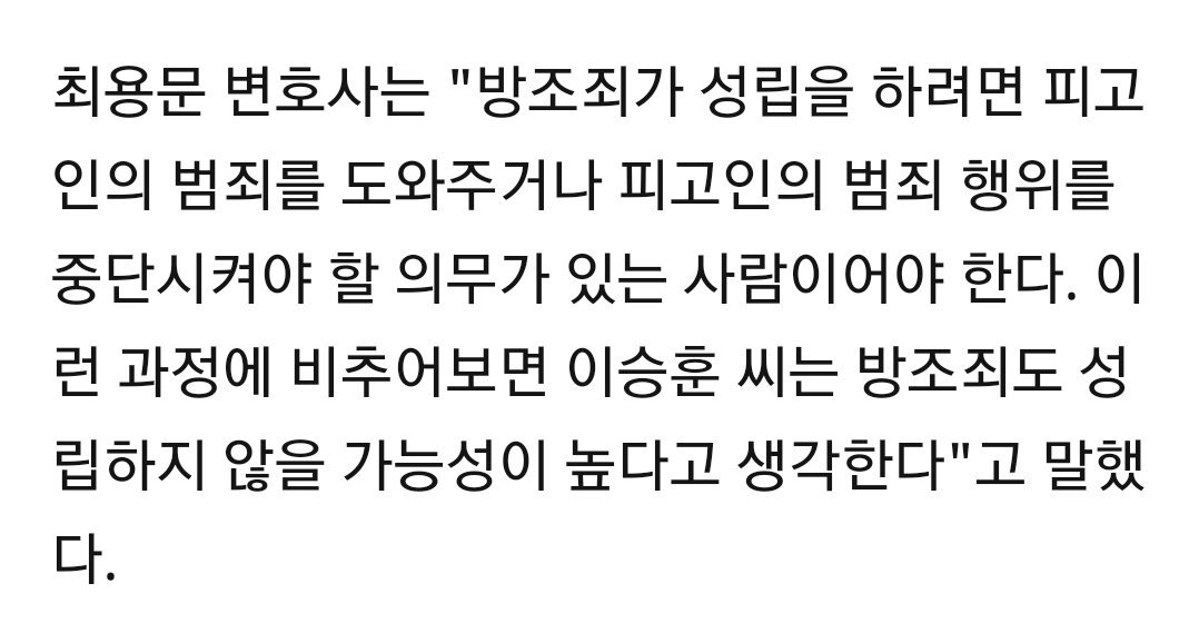 Lawyer Choi Yongmun: There's a high possibility that the case of Lee Seunghoon aiding/assisting the crime (of BI) cannot be established   In conclusion: HOONY is innocent but he was witch-hunted by the media + YG <br>http://pic.twitter.com/lQ7nQRXWCh