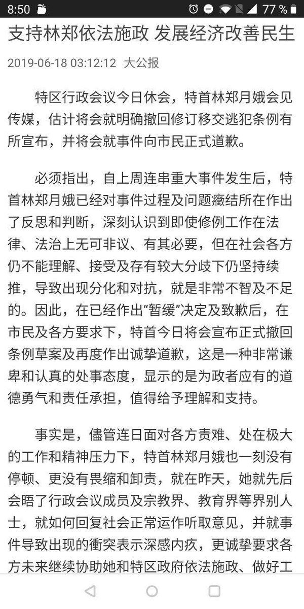 An earlier commentary in pro-CCP #TaKungPo suggested #CarrieLam would withdraw the #ExtraditionBill. It was later deleted.
