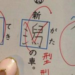 これ正解じゃないの!?漢字の穴埋め問題で理不尽な不正解に!