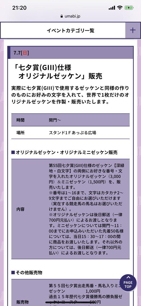 #七夕賞 タニノフランケルのゼッケン… ウオッカさんは行くのかな…w