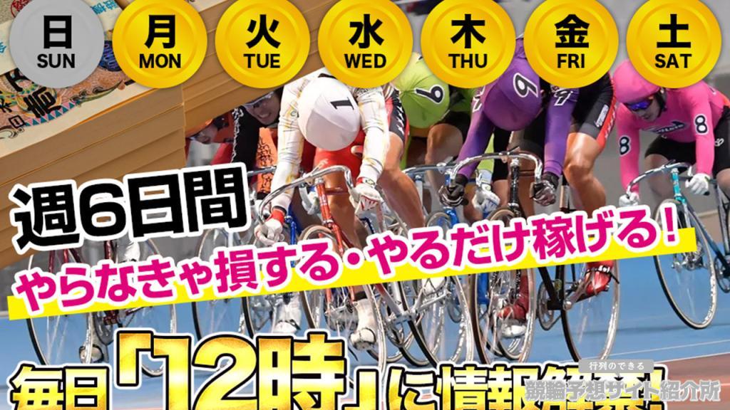 行列のできる公営ギャンブル予想紹介所 (@gyouretsu_yosou) | Twitter