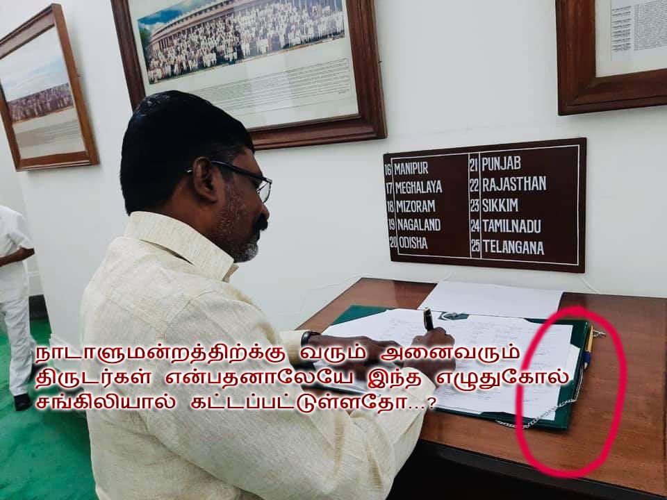 நாடாளுமன்றத்திற்க்கு வரும் அனைவரும்  திருடர்கள் என்பதனாலேயே இந்த எழுதுகோல் சங்கி்லியால் கட்டப்பட்டுள்ளதோ...? #BJP #Delhi #dmk #DMK4TN #ADMK #Speaker #chennaihighcourt #nadigarsangam #Tamilnadu #முரசொலி  #MP #AIADMK #OPS #Periyar   #Thirumavalavan #Ambedkar#தமிழ்_வாழ்க #doubt