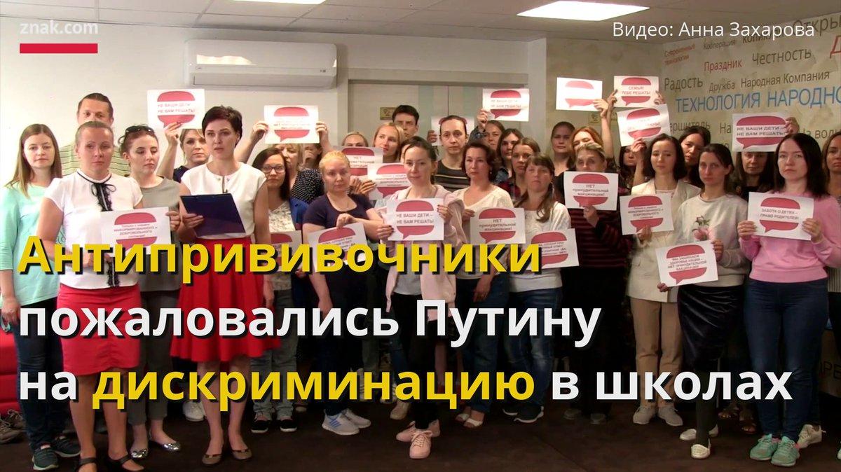 Противники прививок пожаловались Путину. Их заставляют прививать детей, а отказников не пускают в школы. И распространяют ложные* слухи, что они переносят болезни.   * По закону о фейкньюс мы обязаны указать, что эти слухи не совсем ложные.
