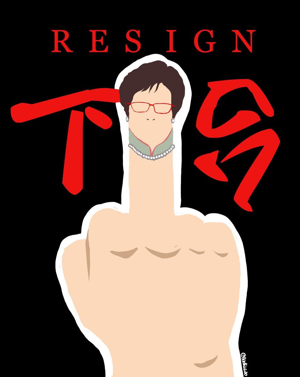 #badiucao cartoon 《Resign NO2》 No sorry No regret No Shame.  Just Resign Carrie Lam #NoChinaExtradition  巴丢草 #漫画 《下台 第二呼》 无歉,无悔,无耻! 下台吧! #反送中 苹果日报首发~但是那个我忘记签名了,因为我发烧了。