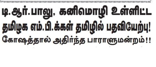 #தமிழ்_வாழ்க  #DMKparliamentarians #DMK4TN