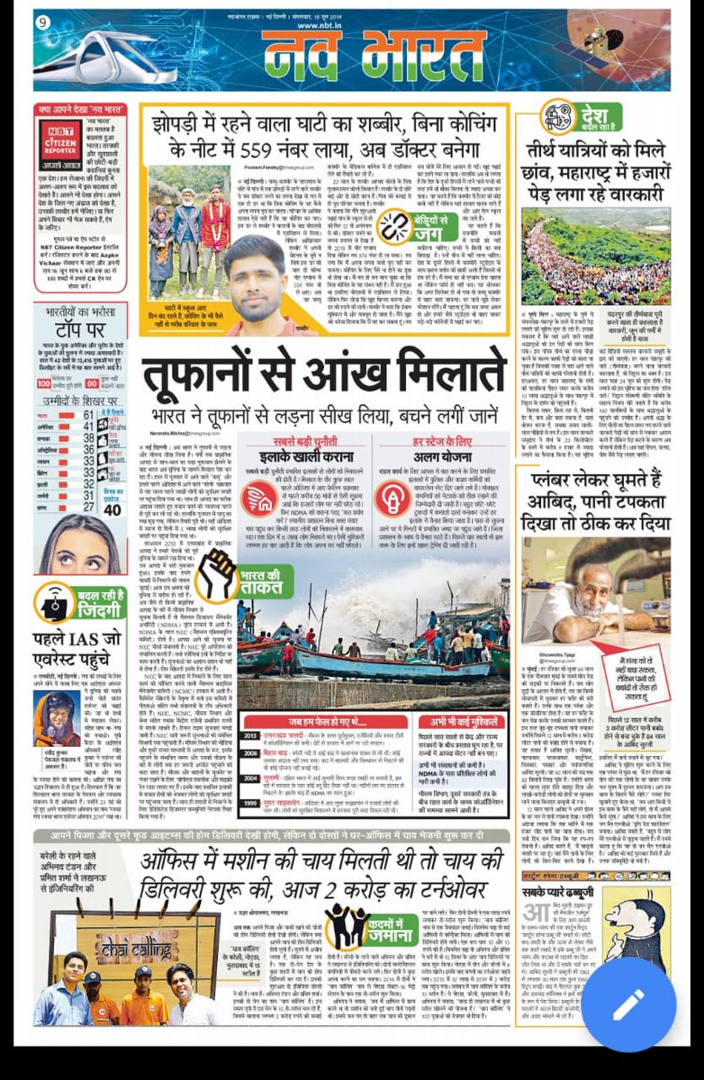 Spreading positivity, furthering joy. Appreciable effort by @NavbharatTimes to devote a special weekly page towards sharing positive news, celebrating the lives of extraordinary Indians working at the grassroots. epaper.navbharattimes.com/paper/9-13@13-…